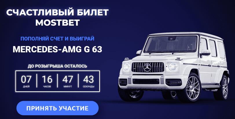 schastlivyi_bilet